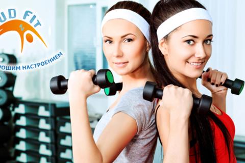 Круглосуточные и дневные безлимитные абонементы на занятия в фитнес-клубе Gud Fit на 1, 3, 6 месяцев тренировок.  Скидка до 60% от КупиКупон