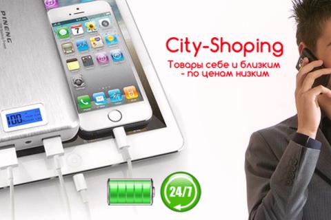 Внешние аккумуляторы Power Bank для зарядки различных устройств от интернет-магазина City-Shoping. Скидка до 72%