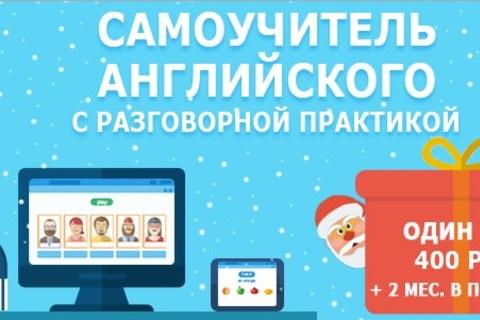 Годовой доступ (+2 месяца в подарок) к онлайн-курсу английского языка нового поколения с разговорной практикой от InSpeak. Скидка 89% от КупиКупон