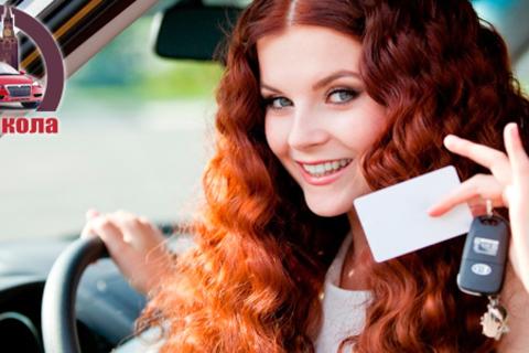 Полный курс теории и практики вождения в любой лицензированной автошколе «Академия Г.И.Б.Д.Д». Скидка 97% от КупиКупон