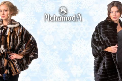 Стильные и теплые полушубки, жакеты и жилеты из натуральное норки, шиншиллы рекс, песца, чернобурки в интернет-магазине Meha Moda. Будьте неотразимы в любую непогоду Скидка до 74% от КупиКупон