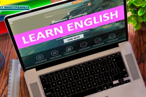 Дистанционное обучение английскому языку в Институте иностранных языков. Новые возможности! Скидка до 92%