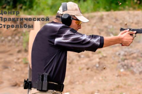 Обучение обращению и стрельбе из короткоствольного нарезного оружия в «Центре практической стрельбы». Скидка до 55%