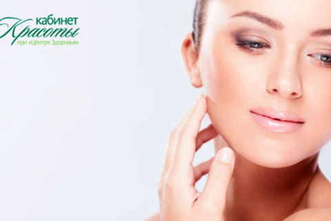 Молодая, здоровая и идеально гладкая кожа! 7-этапная комбинированная чистка лица с дарсонвализацией, пилинги на выбор и антивозрастная терапия со скидкой до 80% в «Центре здоровья»