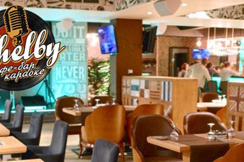 Скидка до 50% на все меню и на напитки в кафе-баре-караоке Shelby + бесплатное караоке!