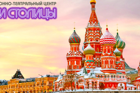 Автобусная или пешеходная экскурсия по Москве на выбор от компании «Огни столицы». Скидка 50%