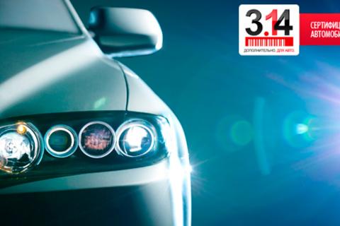 Тонирование стекол автомобиля по ГОСТу металлизированной пленкой Artfilms Sapphire с атермальным слоем, установка ксенона или парктроников на седан/хэтчбек, универсал, джип или минивэн в автосервисе «3.14». Скидка до 50%