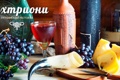 Скидка 50% на все меню и напитки, а также на проведение банкетов в изысканном ресторане грузинской кухни «Бахтриони»