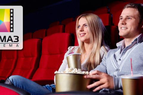 Билеты на просмотр 2D- и 3D-фильмов в кинотеатре «Алмаз Синема». Горячие новинки сезона! Скидка 50%