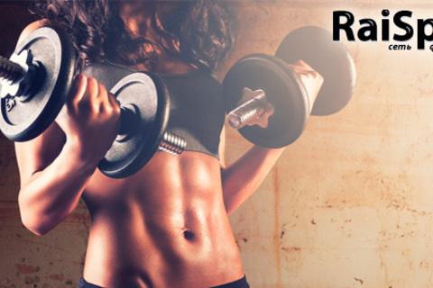3 и 12 месяцев безлимитного посещения фитнес-клуба Raisport + 10 персональных занятий с тренером. Скидка до 39%