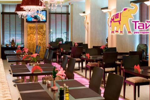 Любые блюда тайской, японской и европейской кухни в сети ресторанов «Тай Тай» со скидкой 50%