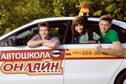 Обучение вождению автомобиля с МКПП или АКПП для получения прав категории «В» в 84 филиалах автошколы «Авто-Онлайн» Москвы и области. Скидка 96%