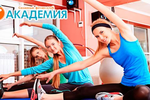 Безлимитное посещение фитнес-клуба «Академия» в течение 3 или 6 месяцев. Оздоровительный мини-бассейн, групповые занятия, турецкая парная, вводный инструктаж и многое другое. Скидка до 50%