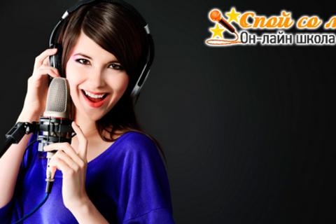 Обучение вокалу в онлайн-школе вокала «Спой со мной»: пакет «Жемчужный голос», «Серебряный голос» или «Золотой голос»! Скидка до 75%