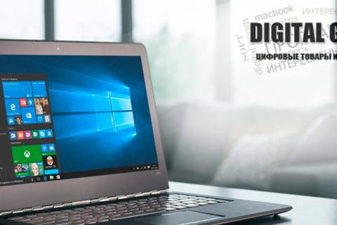 Microsoft Windows 10 Professional от компании Digital Good. Высокая скорость работы, безопасность и надежность! Скидка 65%