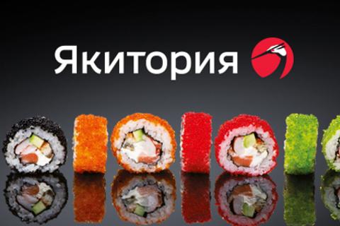 Меню кухни сети «Якитория». Великолепный интерьер и огромный выбор вкуснейших блюд японской и европейской кухни! Скидка 50%