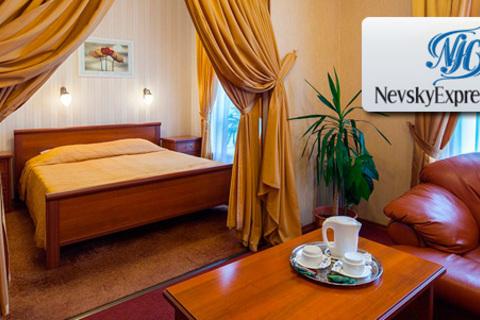 Проживание в самом центре Санкт-Петербурга на знаменитом Невском проспекте в отеле NevskyExpressHotel. Скидка до 53%